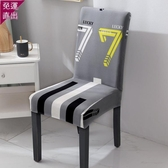 椅子套 彈力椅子套罩家用簡約現代四季通用凳子套餐桌椅套布藝全包椅子套 【快速出貨】