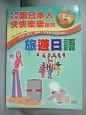【書寶二手書T1/旅遊_QMM】暢銷新版 跟日本人快快樂樂說的旅遊日語(18K+1MP3)_林德勝,