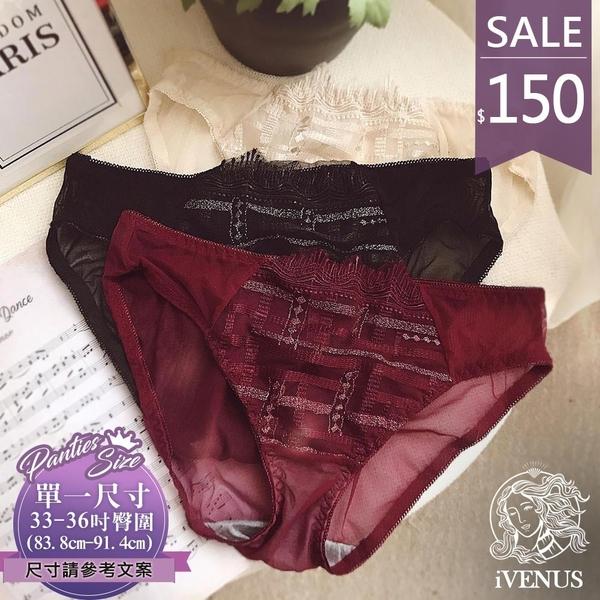 內褲-親吻香氛(內衣可加購)法式性感透膚薄紗蕾絲誘惑低腰居家女三角內褲 玩美維納斯 平價內褲