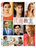 花邊教主 第五季 DVD (購潮8)