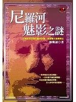二手書博民逛書店 《尼羅河魅影之謎-MYSTERY EYE 02》 R2Y ISBN:9574503895│林斯諺