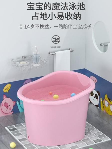 洗澡盆 浴盆兒童泡澡桶寶寶洗澡桶嬰兒浴桶浴盆家用浴缸全身澡盆可坐大號小孩【潮流特惠】