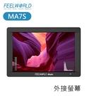 【EC數位】FeelWorld 富威德 Master MA7S 7吋 監視螢幕 監看螢幕 外接螢幕 3G-SDI 4K