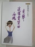 【書寶二手書T8/一般小說_CUL】秀琴,這個愛笑的女孩_黃春明