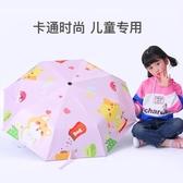 全自動兒童雨傘女雨具寶寶男小學生折疊輕便小孩幼兒園超輕上學傘 叮噹百貨