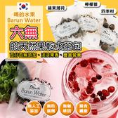 韓國BARUN WATER 六無天然果乾水茶包 (一組3包)