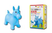 Baby感覺統合跳跳馬 新版 藍色小馬+打氣筒