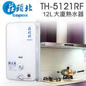 【有燈氏】莊頭北 12L 屋外 大廈 智慧控溫型 熱水器 天然 液化 瓦斯熱水器 防空燒【TH-5121RF】