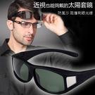 太陽眼鏡套 白天專用《黑片》
