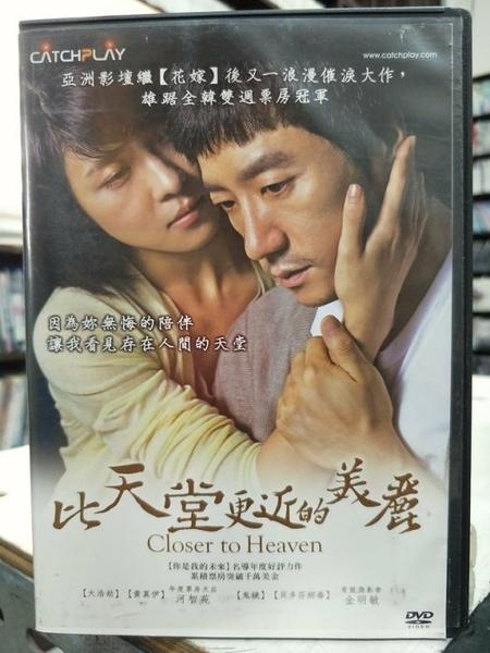 挖寶二手片-J10-070-正版DVD-韓片【比天堂更近的美麗】-河智苑 金明敏(直購價)