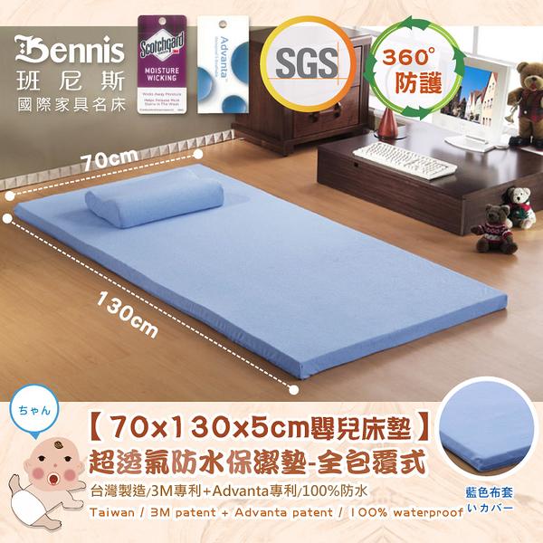 【班尼斯國際名床】【70x130x5CM嬰兒床專用‧全包式超透氣防水保潔墊】