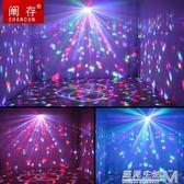 聲控舞台燈光遙控水晶魔球婚慶酒吧射燈ktv閃光燈包房激光燈  WD 遇見生活
