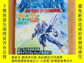 二手書博民逛書店超級機器人大戰罕見魔裝機神 完全攻略 The Load of Elemental 日文原版Y272349