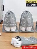 鞋子收納袋 鞋袋裝鞋子的收納袋子旅行神器鞋包收納包防塵袋家用透明旅游鞋套 米家