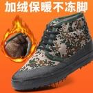 軍棉鞋正品軍工冬季作訓鞋男保暖高幫軍鞋迷彩勞保解放鞋加絨加厚