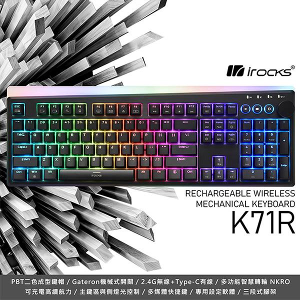 iRocks 艾芮克 IRK71R RGB背光 2.4GHz 機械鍵軸 青/茶/紅軸 黑色 無線 電競鍵盤