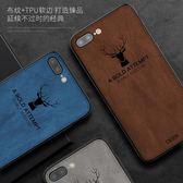 蘋果7手機殼iphone8套7plus潮牌個性創意超薄全包布紋【3C玩家】