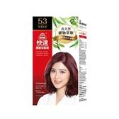美吾髮快速護髮染髮霜 53號亮澤紅棕 【康是美】
