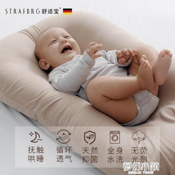 新生兒仿生睡床可行動嬰兒床寶寶防壓便攜式床中床 ATF夢幻小鎮