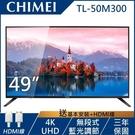 《促銷+送壁掛架及安裝》CHIMEI奇美 49吋TL-50M300 4K HDR聯網液晶顯示器(贈數位電視接收器)