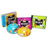 風車寶貝 晚安故事II(雙CD)-3分鐘爸爸媽媽床邊故事 | 0-3歲嬰兒玩具 | 北投之家童裝【wind0028】