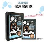 【勞拉蜜兒】高潤極致保濕黑面膜  5入盒裝(1入/25g)買一送一