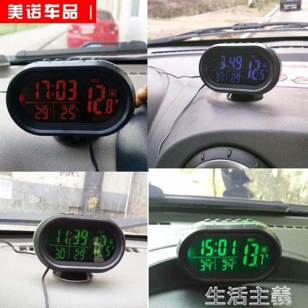 車載時鐘 汽車時鐘 車內外雙溫度計車載車用數字顯電子錶 帶夜光 電子鐘led 生活主義