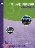二手書博民逛書店 《第二高速公路興建專輯2用地取得篇》 R2Y ISBN:9570163526