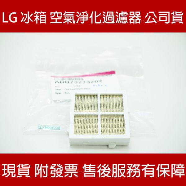 LG耗材 冰箱 空氣淨化過濾器
