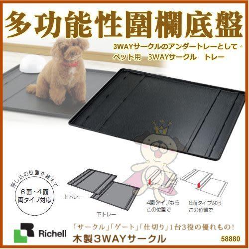 *WANG*《日本Richell》58880 木製/3WAY寵物多功能性圍欄專用底盤ID58031