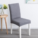 家用連體簡約彈力通用餐桌座椅套針織凳套罩 LQ4272『夢幻家居』