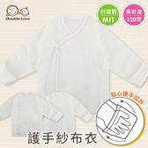 MIT 頂級超棉柔120支線 短版紗布護手肚衣 台灣製 肚衣 寶寶內衣 柔軟 專櫃級 【GA0010】