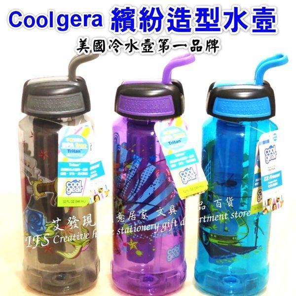繽紛造型水壼 附冷凍棒冷水壼 運動水瓶(946ml)-艾發現