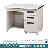《固的家具GOOD》197-11-AO 落地型檯面桌