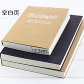 手繪超厚素描速寫本 日韓創意簡約空白速寫本繪畫本課堂筆記本子 范思蓮恩
