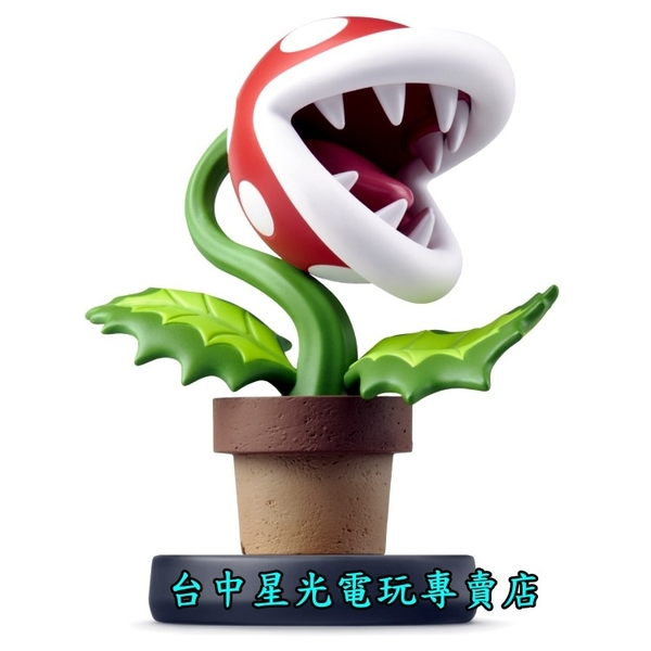 【NS/WiiU週邊 可刷卡】☆ Switch 任天堂明星大亂鬥 amiibo 吞食花 食人花 ☆【台中星光電玩】