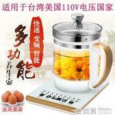 美式110v電壓養生壺加厚玻璃電水壺多功能全自動分體煮黑茶花茶壺