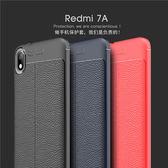 小米 紅米7 紅米Note7 小米9 荔枝皮紋 TPU 手機殼 全包邊 軟殼 防摔 保護殼