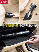 沿途車載吸塵器無線充電大功率強力小型迷你家車兩用汽車車內車用【米拉公主】