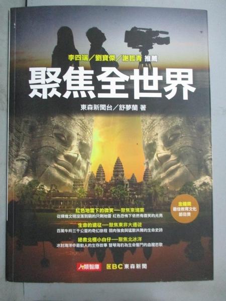 【書寶二手書T6/大學社科_EQX】聚焦全世界_東森新聞 舒夢蘭