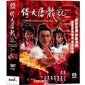 【停看聽音響唱片】【DVD】倚天屠龍記第一輯 1-20集