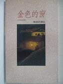 【書寶二手書T9/語言學習_BRP】金色的窗_週增祥譯註