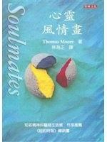二手書博民逛書店 《心靈風情畫-INSPIRATION 21》 R2Y ISBN:9867880889│湯瑪斯‧摩爾