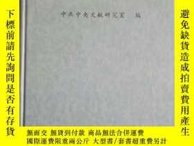 二手書博民逛書店毛澤東著作專題摘編罕見上Y248375 中共中央文獻研究室 中央文獻出版社 出版2003