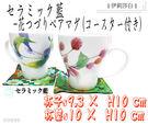 日本製-和藍/セラミック藍/美濃燒/對杯...
