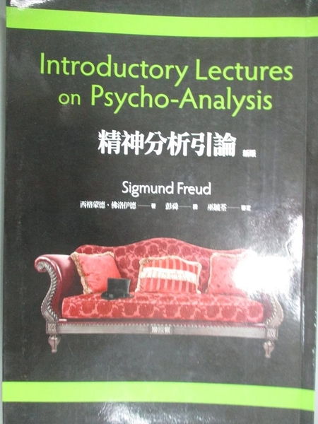 【書寶二手書T4/心理_JLF】精神分析引論_西格蒙德.佛洛伊德
