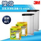 【量販兩台+兩片濾網】3M 雙效空氣清淨除濕機 FD-A90W 除溼/除濕/防蹣/清淨/PM2.5