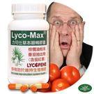 【赫而司】LYCO-MAX®力可仕順暢膠囊(60顆/罐)