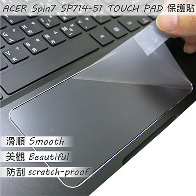 【Ezstick】ACER Spin 7 SP714-51 TOUCH PAD 觸控板 保護貼