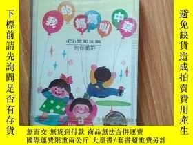 二手書博民逛書店我的媽媽叫中華(四)罕見愛祖國篇 立體聲 磁帶Y3331 上海音
